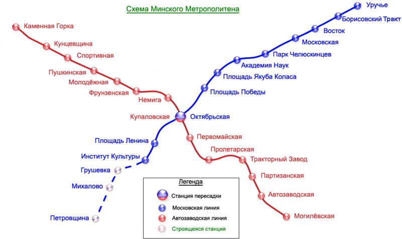 История минского метрополитена